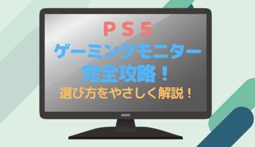 【必見】PS5対応モニターの失敗しない選び方&おすすめ機種6選!