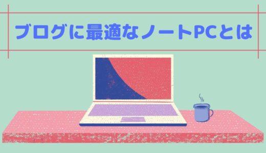 ブログ用のコスパ最高なノートPCの選び方!エンジニア歴20年の僕が解説