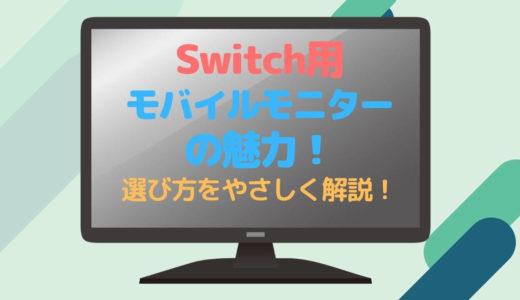 小さなSwitch画面の代わりの持ち運び用モニターおすすめ2選!
