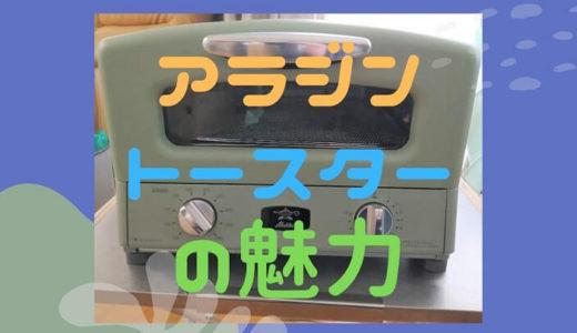 感動!アラジン新型トースターがグリルも完璧で手放せない件【個人的レビュー&口コミ】
