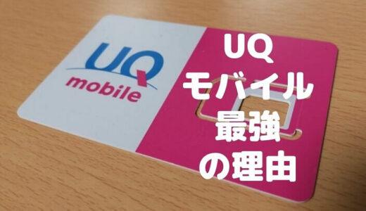 【くりこしプラン最強】UQモバイル新プランが安すぎ!他社との比較で分かりやすく解説