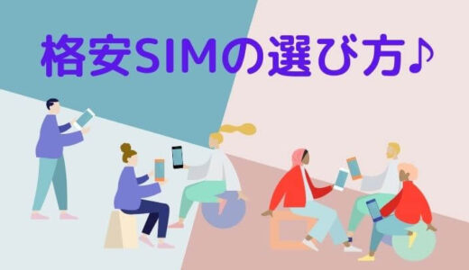 【2021年】自分にピッタリの格安SIMとは?選び方を分かりやすく解説!
