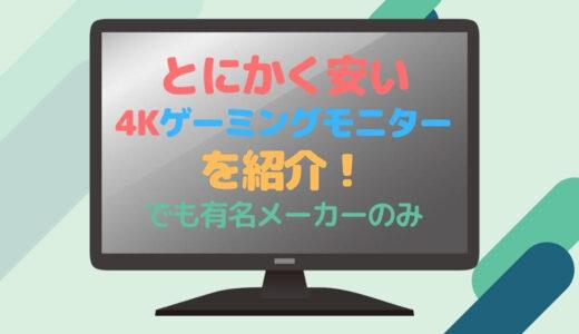 えっ3万円以下も!?とにかく安い4Kゲーミングモニターおすすめ5選【PS5向け】