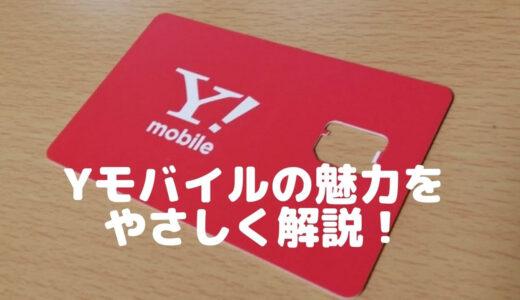 【シンプルが一番】Yモバイル新プランがお得でおすすめな理由を徹底解説!