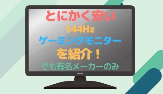 えっ2万円以下も!?とにかく安い144Hzゲーミングモニターおすすめ5選【PS5での注意点も解説】