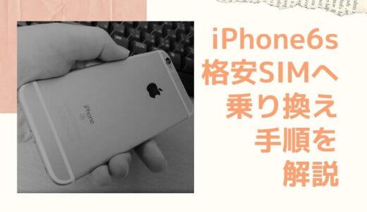 iPhone6sにおすすめの格安SIMと乗り換える全手順を紹介|注意点も分かりやすく解説