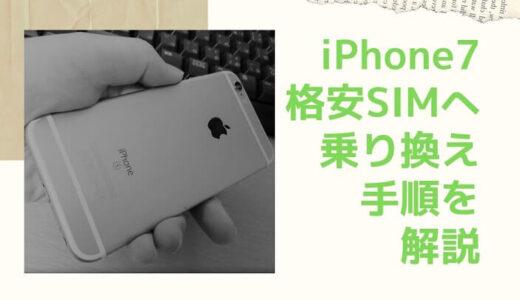iPhone7におすすめの格安SIMと乗り換える全手順を紹介|注意点も分かりやすく解説