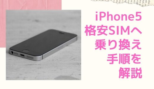 iPhone5を格安SIMで使う方法!すべての手順をわかりやすく解説♬