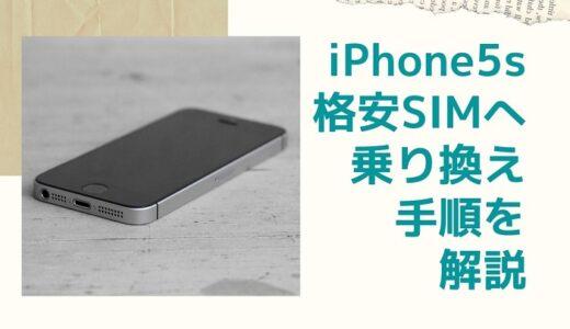 iPhone5sにおすすめの格安SIMと乗り換える全手順を紹介|注意点も分かりやすく解説