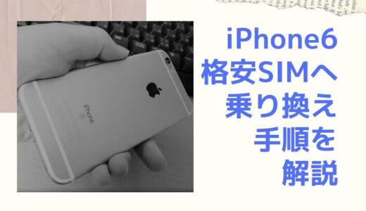 iPhone6を格安SIMで使う方法!すべての手順をわかりやすく解説♬