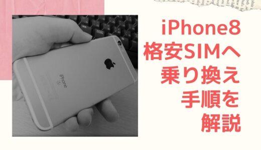 iPhone8を格安SIMで使う方法!すべての手順をわかりやすく解説♬