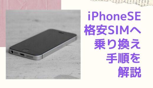 iPhoneSEにおすすめの格安SIMと乗り換える全手順を紹介|注意点も分かりやすく解説