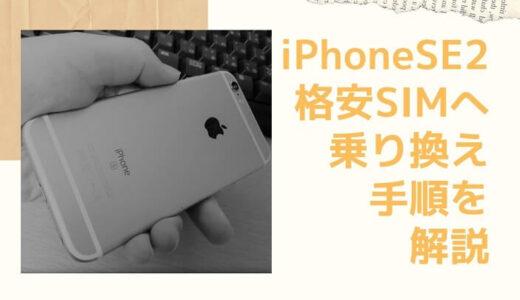 iPhoneSE2を格安SIMで使う方法!すべての手順をわかりやすく解説♬