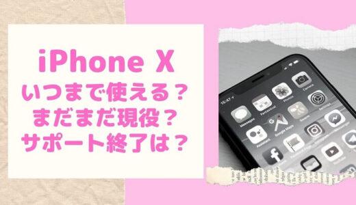 iPhoneXっていつまで使えるか?まだまだ現役でいける?新型iPhone 12との比較で未来が見えた!