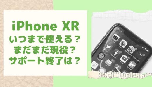 iPhoneXRっていつまで使えるか?まだまだ現役でいける?新型iPhone 12との比較で未来が見えた!