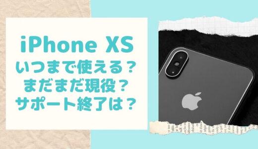 iPhoneXSっていつまで使えるか?まだまだ現役でいける?新型iPhone 12との比較で未来が見えた!