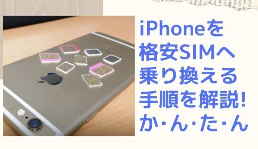 iPhoneにおすすめの格安SIMと乗り換える全手順を紹介|注意点も分かりやすく解説