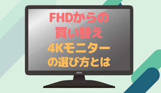 4KモニターってフルHDから替える意味ある?【結論:用途にあったサイズを選べば最高のアイテム】